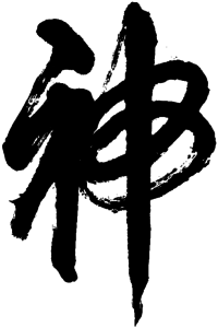 The symbol for Shen